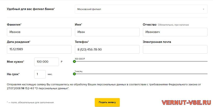 калькулятор онлайн газпромбанк потребительский кредит 2020 рассчитать zaimionline.xyz